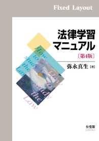 法律学習マニュアル(第4版) [固定版面] Kinoppy電子書籍ランキング