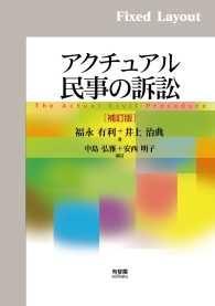 アクチュアル民事の訴訟(補訂版) [固定版面] Kinoppy電子書籍ランキング