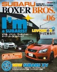 SUBARU BOXER BROS Vol.6 Kinoppy電子書籍ランキング