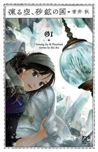 【大増量試し読み版】凍る空、砂鉱の国 1/青井秋 Kinoppy無料コミック電子書籍