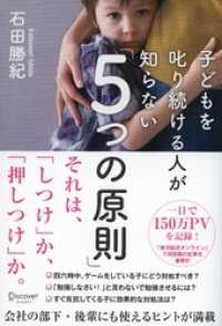 子どもを叱り続ける人が知らない「5つの原則」 Kinoppy電子書籍ランキング