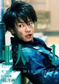 亜人 MOVIE EDITION ― 1巻/桜井画門 Kinoppy無料コミック電子書籍