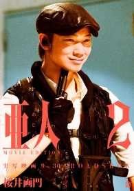 亜人 MOVIE EDITION ― 2巻/桜井画門 Kinoppy無料コミック電子書籍