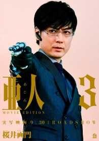 亜人 MOVIE EDITION ― 3巻/桜井画門 Kinoppy無料コミック電子書籍