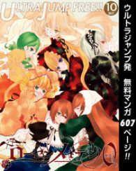 ウルトラジャンプ フリー!! 2017年10号/ウルトラジャンプ編集部 Kinoppy無料コミック電子書籍