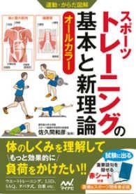運動・からだ図解 スポーツトレーニングの基本と新理論 Kinoppy電子書籍ランキング