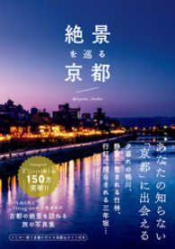 絶景を巡る京都 Kinoppy電子書籍ランキング