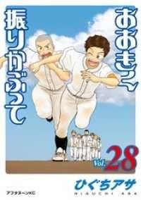 おおきく振りかぶって ― 28巻/Kinoppy人気電子書籍