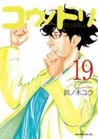 コウノドリ ― 19巻/Kinoppy人気電子書籍