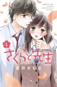 さくらと先生 分冊版 ― 1巻/蒼井まもる Kinoppy無料コミック電子書籍