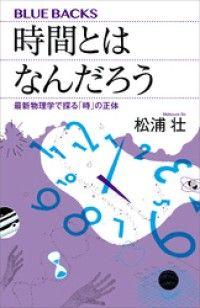 時間とはなんだろう 最新物理学で探る「時」の正体 Kinoppy電子書籍ランキング