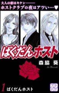 ばくだんホスト プチデザ ― 1巻/森脇葵 Kinoppy無料コミック電子書籍