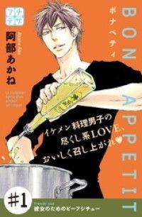 BON APPETIT プチデザ ― 1巻/阿部あかね Kinoppy無料コミック電子書籍