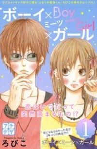 ボーイ×ミーツ×ガール プチデザ ― 1巻/ろびこ Kinoppy無料コミック電子書籍