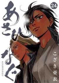 あさひなぐ ― 24巻/Kinoppy人気電子書籍