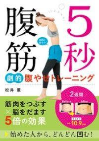 5秒腹筋 劇的腹やせトレーニング Kinoppy電子書籍ランキング