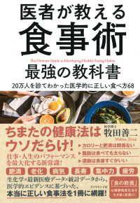医者が教える食事術 最強の教科書 ― 20万人を診てわかった医学的に正しい食べ方68 Kinoppy電子書籍ランキング
