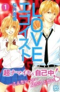LOVEエゴイスト プチデザ ― 1巻/桜井真優 Kinoppy無料コミック電子書籍
