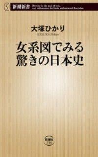 女系図でみる驚きの日本史(新潮新書) Kinoppy電子書籍ランキング