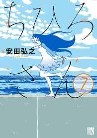 ちひろさん 7 Kinoppy電子書籍ランキング
