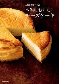 人気料理家11人の 本当においしいチーズケーキ Kinoppy電子書籍ランキング