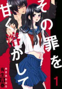 その罪を甘く溶かして 1巻/有生青春,GSST Kinoppy無料コミック電子書籍