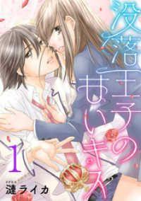 没落王子の甘いキス 1巻/漣ライカ,anzu Kinoppy無料コミック電子書籍