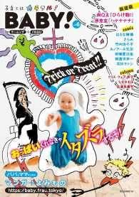 BABY! byモーニング+FRaU ― VOL.06 [2017年10月1日発売]/モーニング編集部,FRaU編集部 Kinoppy無料コミック電子書籍