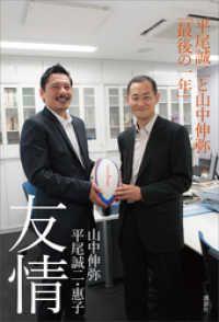 友情 平尾誠二と山中伸弥「最後の一年」 Kinoppy電子書籍ランキング