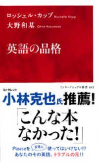 英語の品格(インターナショナル新書) Kinoppy電子書籍ランキング