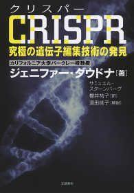 CRISPR(クリスパー) 究極の遺伝子編集技術の発見 Kinoppy電子書籍ランキング
