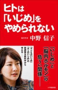 ヒトは「いじめ」をやめられない(小学館新書) Kinoppy電子書籍ランキング