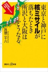 東京と神戸に核ミサイルが落ちたとき所沢と大阪はどうなる Kinoppy電子書籍ランキング