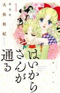 はいからさんが通る 新装版 ― 1巻/大和和紀 Kinoppy無料コミック電子書籍