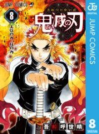 鬼滅の刃 8 Kinoppy電子書籍ランキング