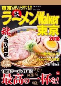 ラーメンWalker東京2018 Kinoppy電子書籍ランキング