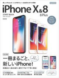iPhone X & 8/8 Plus スタートブック Kinoppy電子書籍ランキング