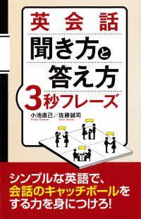 英会話 聞き方と答え方3秒フレーズ Kinoppy電子書籍ランキング