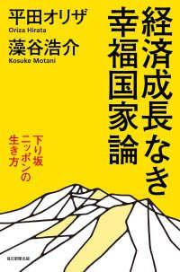 経済成長なき幸福国家論(毎日新聞出版) ― 下り坂ニッポンの生き方 Kinoppy電子書籍ランキング