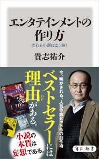エンタテインメントの作り方 売れる小説はこう書く Kinoppy電子書籍ランキング