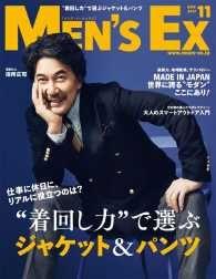 MEN'S EX ― 2017年11月号 Kinoppy電子書籍ランキング