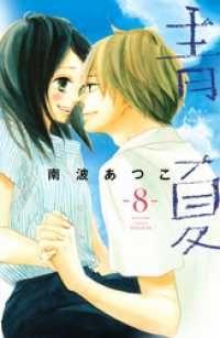 青Ao-Natsu夏 ― 8巻 Kinoppy電子書籍ランキング