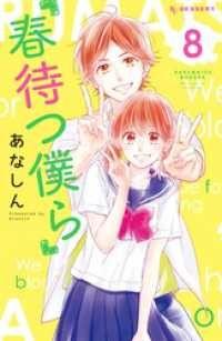 春待つ僕ら ― 8巻/Kinoppy人気電子書籍