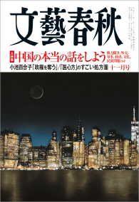 文藝春秋 電子版 2017年11月号/Kinoppy人気電子書籍