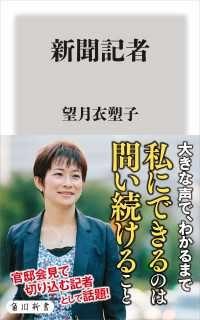 新聞記者 Kinoppy電子書籍ランキング