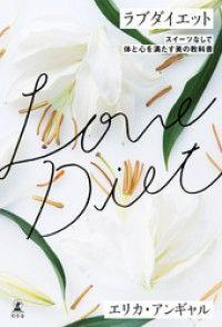 ラブダイエット スイーツなしで体と心を満たす美の教科書 Kinoppy電子書籍ランキング