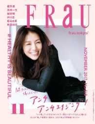 FRaU ― 2017年 11月号 Kinoppy電子書籍ランキング