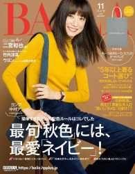 BAILA ― 2017年11月号 Kinoppy電子書籍ランキング
