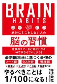 絶対にミスをしない人の脳の習慣 Kinoppy電子書籍ランキング