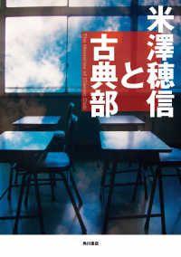 米澤穂信と古典部 Kinoppy電子書籍ランキング
